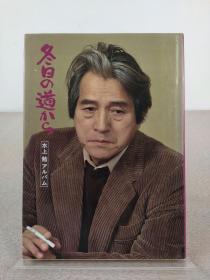 日本推理小说大师 水上勉签名本《冬日の道から》三蛙房 1981年初版,精装本 日文原版