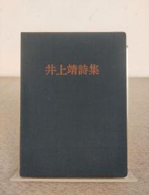 日本文坛巨匠 井上靖 限量签名珍藏版《井上靖诗集》限定1000部之第280号 ,株式会社五月书房 1975年出版,日文原版