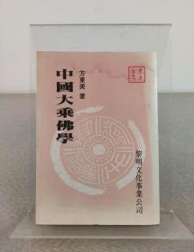 《中国大乘佛学》新儒家代表之一  方东美著,繁体原版