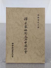《禅宗丛林制度与中国社会》附金刚经三十二品偈颂,南怀瑾大师著,老古文化事业公司 1984年出版,孙毓芹题签书名