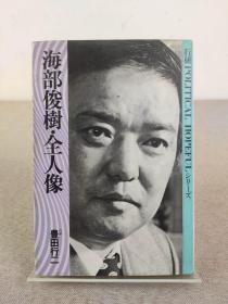 日本前首相 海部俊树签名本《海部俊树·全人像》行政问题研究所出版局 1983年初版,精装本,日文原版
