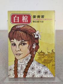 《白棺》姜贵著,联亚出版社 1978年初版,繁体原版
