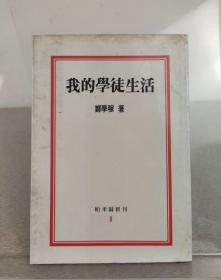 《我的学徒生活》郑学稼著,帕米尔书店 1984年初版