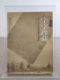 程道德签名本《字字珍藏 名人信札的收藏与鉴赏》北京图书馆出版社 2004年1版1印