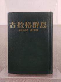 《古拉格群岛》诺贝尔文学奖得主 索忍尼辛代表作,世界文学巨著,远景出版社 1978年出版,精装本 大厚册,华文唯一最正确的全译本