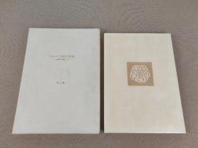 日本文坛巨匠 井上靖 限量签名珍藏版《カルロス四世の家族 小说家の美术ノート》限定450部之第136号,中央公论社 1975年出版,日文原版