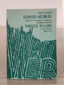 『孔网孤本』美国作家专辑《田纳西·威廉斯》陈祖文译,今日世界出版社 1984年初版,中英对照版,稀见