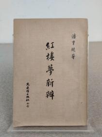 《红楼梦新辨》潘重规著,文史哲出版社 1974年初版