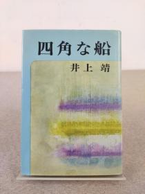 井上靖签名本《四角な船》株式会社新潮社 1972年出版,精装本 日文原版