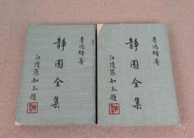 《静园全集》上下册全,李鸿绪著,台湾1972年出版,张知本题写书名