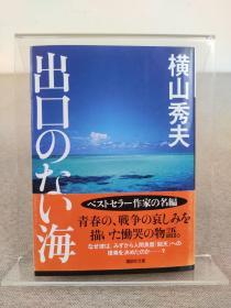横山秀夫签名本《出口のない海》没有出口的海,株式会社讲谈社 2010年出版,日文原版
