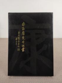《南海康先生法书》康有为书法集, 明谦有限公司初版,弟子刘海粟题写书名并作序