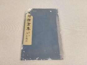 黄君璧签名本《黄君璧画集》线装本,尺寸39.5x26.5厘米