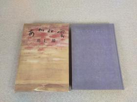 井上靖签名本《あかね云》株式会社新潮社 1973年出版,精装本 附函套 日文原版