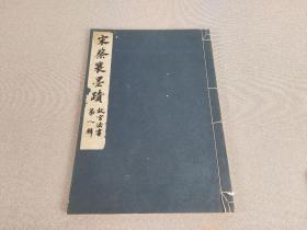 《宋蔡襄墨迹 故宫法书第八辑》国立故宫博物院 1965年初版,仅印800册,线装本 尺寸38.4x26.8厘米