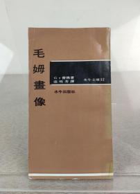 《毛姆画像》G.费佛著、张明芳译,水牛出版社 1972年出版