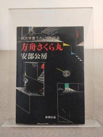 世界级文学大师 安部公房签名本《方舟さくら丸》方舟樱花号,新潮社 1984年出版,精装本 日文原版