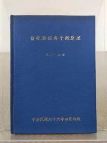 『孔网孤本』王一三签名本《自发过程与平衡原理》台湾1977年初版,精装本,繁体原版