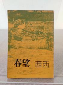 《春望》西西著,素叶出版社 1982年初版,繁体原版