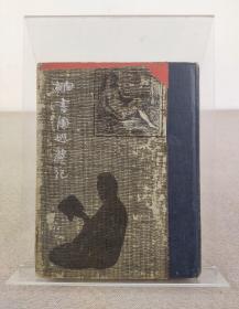 《闲板书国巡礼记》斋藤昌三著,书物展望社 1933年初版,精装限定版,限定1000部之第477号,书话 关于书的书