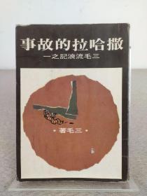 《撒哈拉的故事》三毛流浪记之一,三毛代表作,皇冠出版社 1976年初版,最早版本