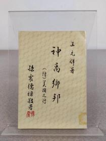 《神禹乡邦 附美国之行》王元辉著,川康渝文物馆 1983年初版