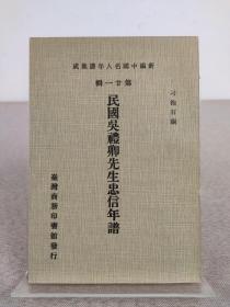 《民国吴礼卿先生忠信年谱》新编中国名人年谱集成第廿一辑,刁抱石编
