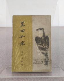 日本文坛巨匠 吉川英治签名本《黑田如水》朝日新闻社 1943年初版,日文原版,吉川英治签名本少见,值得珍藏