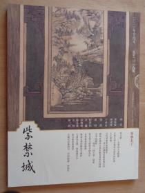 紫禁城2013年第10期 琴事未了 古琴专辑
