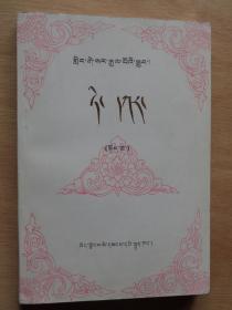 格萨尔王传·地嘎(藏文) 上册