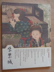 紫禁城2013年第6期 竹刻艺术