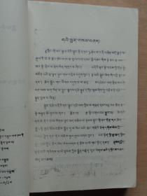 格萨尔王传·地嘎(藏文) 上册、中册