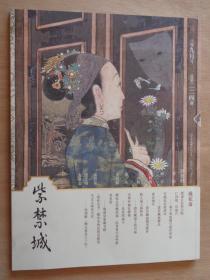 紫禁城2013年第9期 桃花扇 扇子专辑