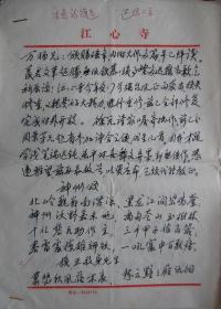 温州—木鱼信札诗稿三页七首(录用出版诗二首)