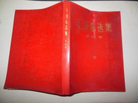毛泽东选集 第四卷 (1966年7月改横排本 1968年湖北5印 )