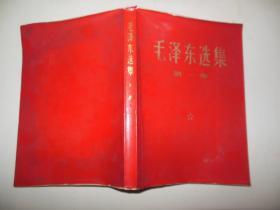 毛泽东选集 第一卷 (1966年7月改横排本 1968年湖北5印 )