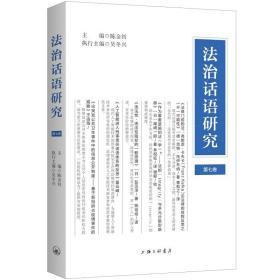 法治话语研究(第七卷)