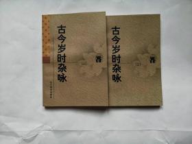 古今岁时杂咏(全二册)