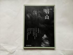 碧山01:东亚的书院