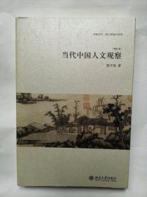 当代中国人文观察