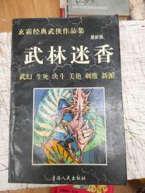 武林迷香【全一册】 玄霜经典武侠作品集