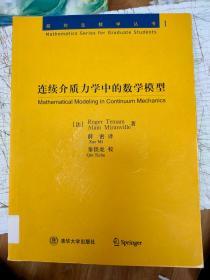 连续介质力学中的数学模型