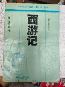 西游记 上海古籍