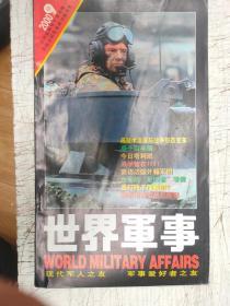 世界军事2000.9