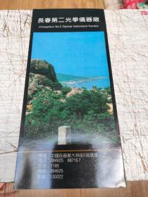 凤凰牌照相变焦距镜头广告说明书.