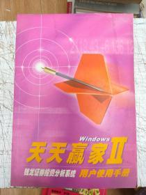 天天赢家II(铁龙证券投资分析系统用户使用手册