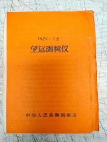 春光牌DQW--2型 望远测树仪说明书