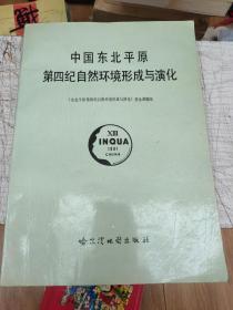 中国东北平原第四纪自然环境形成与演化