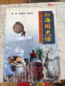 渤海国史话