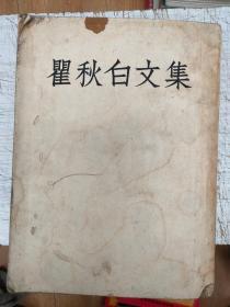 瞿秋白文集(四